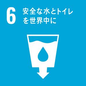 sdg_icon_06_ja_2